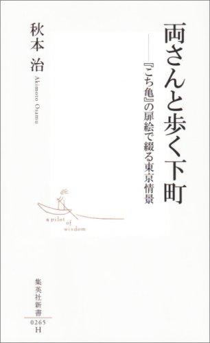 両さんと歩く下町 ―「こち亀」の扉絵で綴る東京情景