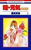 瞳・元気KINGDOM 第5巻 (花とゆめCOMICS)