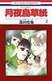 月夜烏草紙 第2巻 (花とゆめCOMICS)
