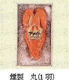 福島川俣しゃもの燻製 まるごと1羽約1.2kg