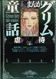 タブーの日本残酷史 / 一川 未宇 のシリーズ情報を見る
