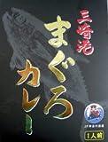 三崎港まぐろカレー180g (箱入) 【全国こだわりご当地カレー】