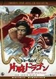 片腕ドラゴン コレクターズ・エディション [DVD]