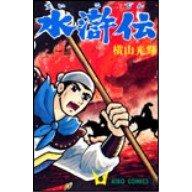水滸伝 (第1部) (希望コミックス (1))