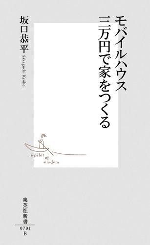 【書評】まずはそのふざけた「住宅ローン」という幻想を、ぶち殺す!/「モバイルハウス 三万円で家をつくる」 - マトリョーシカ的日常