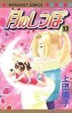 月のしっぽ 13 (マーガレットコミックス)