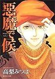 悪魔で候 3 (集英社文庫―コミック版) (集英社文庫 た 71-3)