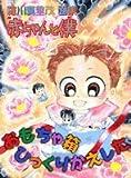 赤ちゃんと僕 おもちゃ箱ひっくりかえした―羅川真里茂画集