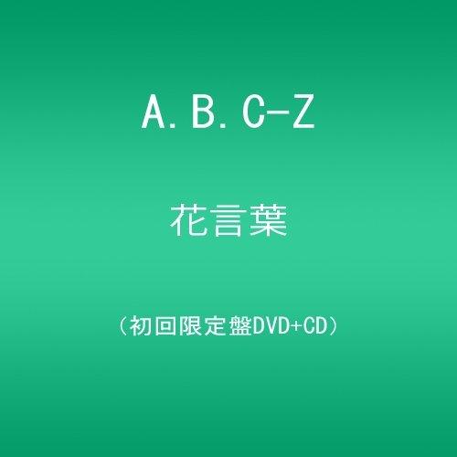 花言葉/A.B.C-Z(CD付き初回限定盤) [DVD]