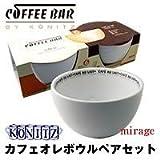 COFFEE BAR カフェオレボウルペアセット(ミラージュ)