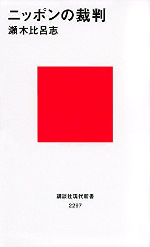 『ニッポンの裁判』著者・瀬木比呂志氏インタビュー唖然、呆然、戦慄、驚愕! 日本の裁判は本当に中世並みだった!