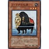 ファラオの化身 【N】 TDGS-JP032-N [遊戯王カード]《ザ・デュエリスト・ジェネシス》