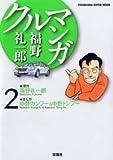 クルマンガ / 福野 礼一郎 のシリーズ情報を見る