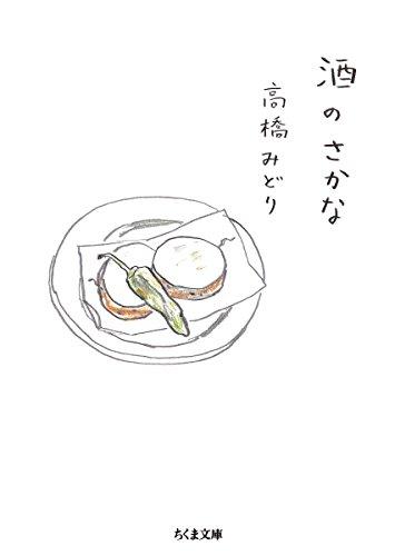 酒のさかな (ちくま文庫 た 73-2)