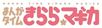 まんがタイムきらら☆マギカ vol.3 2012年 11月号 [雑誌]