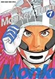モンキーターン 7 (少年サンデーコミックススペシャル)