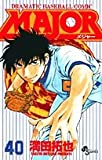 Major―Dramatic baseball comic (40) (少年サンデーコミックス)