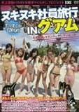 ヌキヌキ社員旅行 IN グアム [DVD]