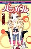 パラパル 4 (りぼんマスコットコミックス クッキー)