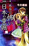 本当は怖い日本の童謡 / 今井 康絵 のシリーズ情報を見る