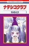 ナデシコクラブ 第1巻 (花とゆめCOMICS)