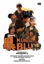 クロヒツジ ブルース [DVD]