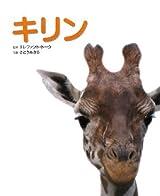 キリン―写真/図鑑/データブック (動物園「真」定番シリーズ)
