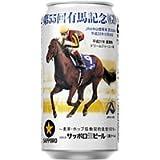 〔JRA有馬記念〕サッポロ 黒ラベル (2011年11月9日発売/ヴィクトワ-ルピサ号とデムーロ騎手) 350ML × 24缶