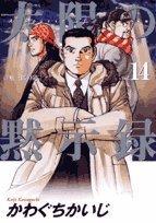 太陽の黙示録 14 (14) (ビッグコミックス)