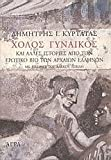 img - for Cholos gynaikos kai alles histories apo ton erotiko vio ton archaion Hellenon (Greek Edition) book / textbook / text book