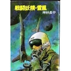 戦闘妖精・雪風 (1984年) (ハヤカワ文庫 JA)