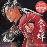 冬の蝉(初回限定版)(DVD付)