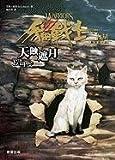 貓戰士.三部曲.三力量(IV)  : 天蝕遮月