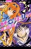 M★G★ダーリン 1 (1) (ちゅちゅコミックス)