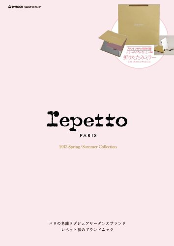 Repetto 2013 Spring/Summer Collection (e-MOOK 宝島社ブランドムック)