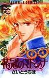 花冠のマドンナ 5 (フラワーコミックス)
