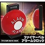 Fire bell alarm clock (japan import)