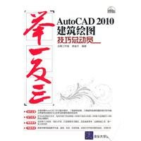 AutoCAD 2010 Architectural drawing techniques Story - replicability - (with CD 1)(Chinese Edition)
