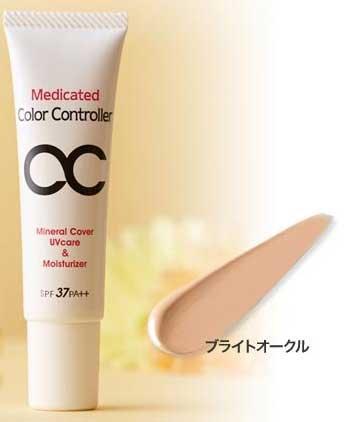 薬用カラーコントローラUV37