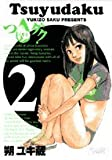 つゆダク 2 (ビッグコミックス)