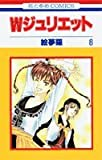 W(ダブル)ジュリエット (8) (花とゆめCOMICS)