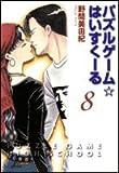 パズルゲーム☆はいすくーる (第8巻) (白泉社文庫)