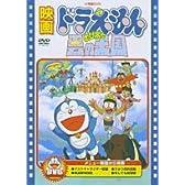 DVD>のび太と雲の王国―映画ドラえもん (<DVD>)