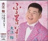 大江裕『ふる里は いま・・・』C/W『今しばし』CD
