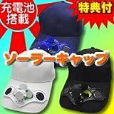 充電式扇風機 ソーラー帽子 充電式ファン付 充電扇風機