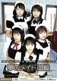 夢のメイド御殿 [DVD]