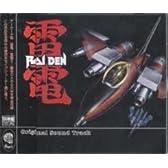 雷電/雷電II オリジナルサウンドトラック