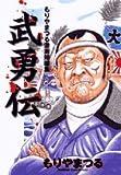 武勇伝―もりやまつる劇画短編集 (ビッグコミックス)