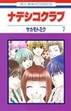 ナデシコクラブ (7) (花とゆめCOMICS)