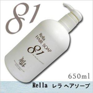 レラ81ヘアソープ 650ML